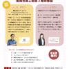 阪南市在宅ワーク・ビジネスセミナー
