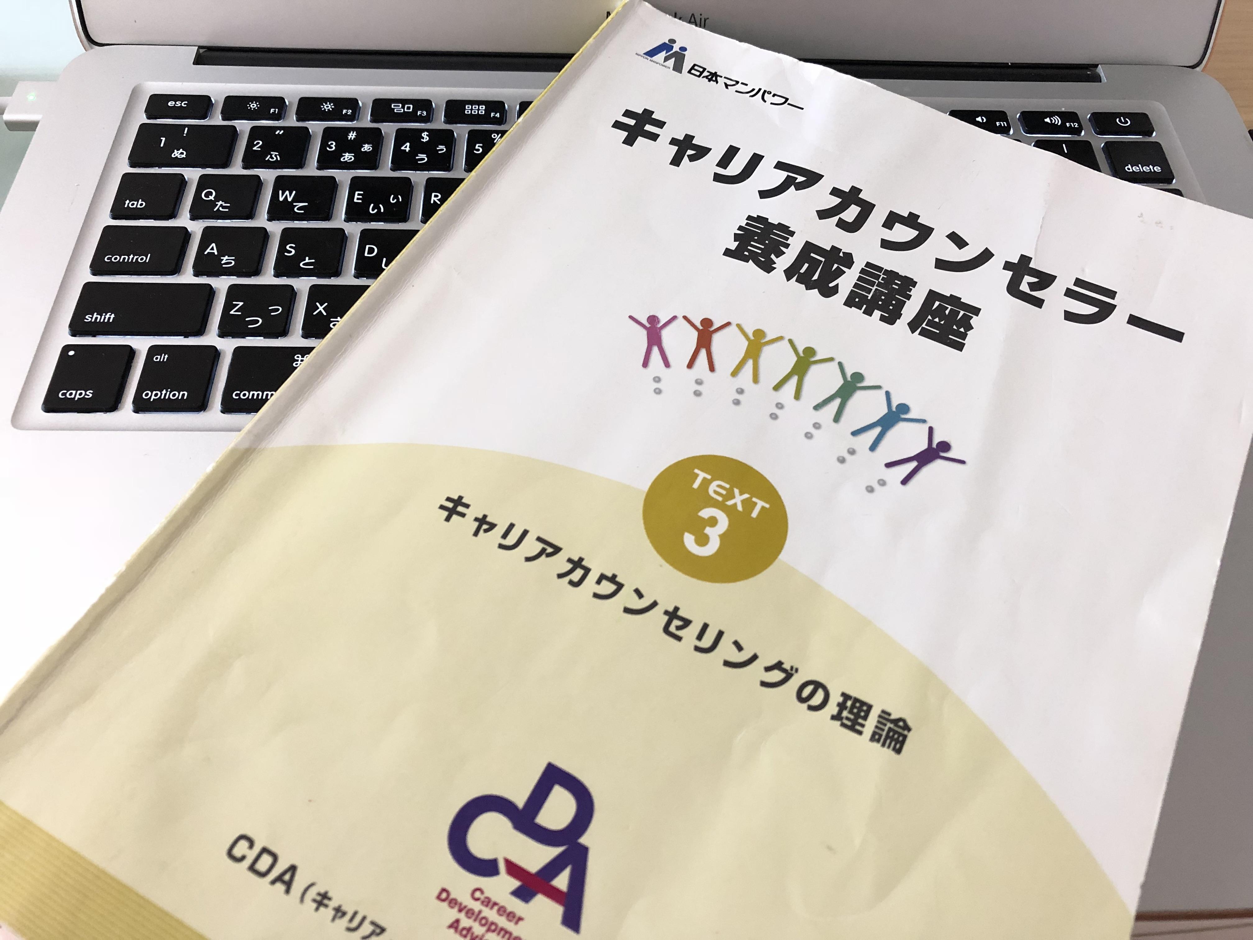 キャリアカウンセラー養成講座テキスト3